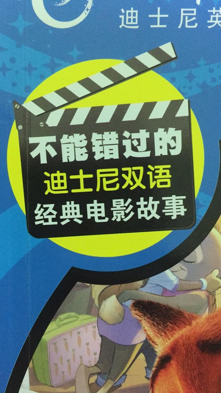 迪士尼小学生英语家庭版绘本双语读物英汉对照故事书