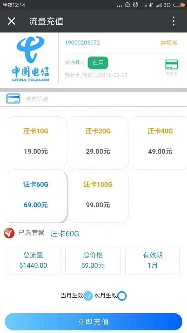 移动和电信分别推低价大流量卡花卡与星卡:19元/月、200GB