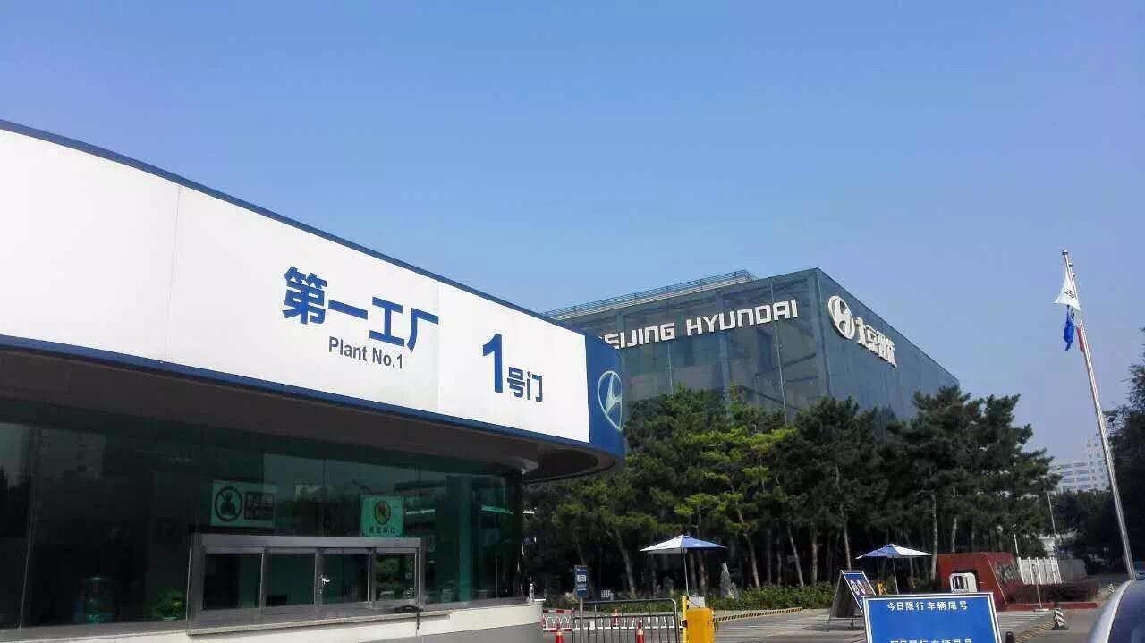 北京现代四家工厂全部停产